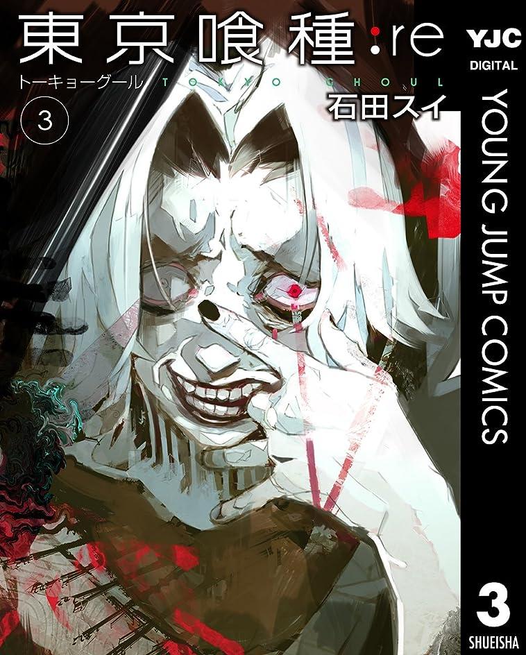 きちんとした揺れる朝東京喰種トーキョーグール:re 3 (ヤングジャンプコミックスDIGITAL)