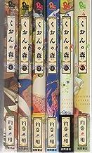 くおんの森 コミック 1-6巻セット (リュウコミックス)