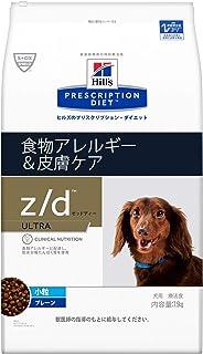 【療法食】 プリスクリプション・ダイエット ドッグフード z/d ULTRA ゼッドディー ウルトラ プレーン 7.5kg