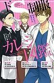 ドS制服カレシ図鑑 (ぶんか社コミックス Sgirl Selection)