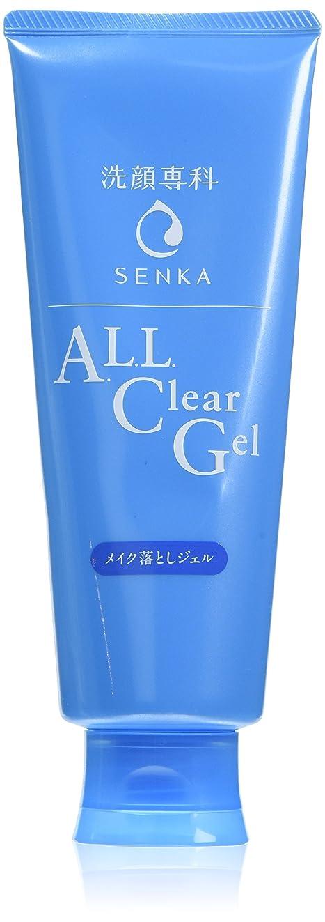 トーナメントリマ火山洗顔専科 オールクリアジェル メイク落としジェル 160g