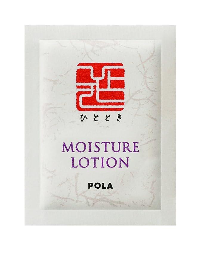 教える矢印象POLA ひととき モイスチャーローション 化粧水 個包装タイプ 2mL×100包