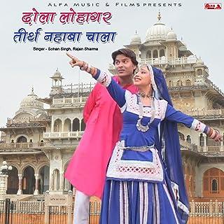 Lohagar Chala Mhara Balam Aalsi