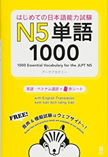 1000 Japanese Vocabulary Words for the Japanese Language Proficiency Test (JLPT) Level N5