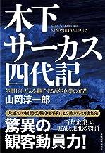 表紙: 木下サーカス四代記―年間120万人を魅了する百年企業の光芒 | 山岡 淳一郎