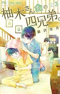 柚木さんちの四兄弟。(3) (フラワーコミックス)