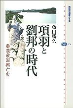 表紙: 項羽と劉邦の時代 秦漢帝国興亡史 (講談社選書メチエ) | 藤田勝久