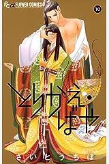 とりかえ・ばや(10) (フラワーコミックスα) Kindle版