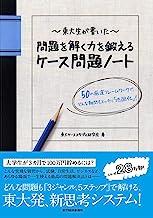 東大生が書いた 問題を解く力を鍛えるケース問題ノート―50の厳選フレームワークで、どんな難問もスッキリ「地図化」! 「東大生が書いたノート」シリーズ