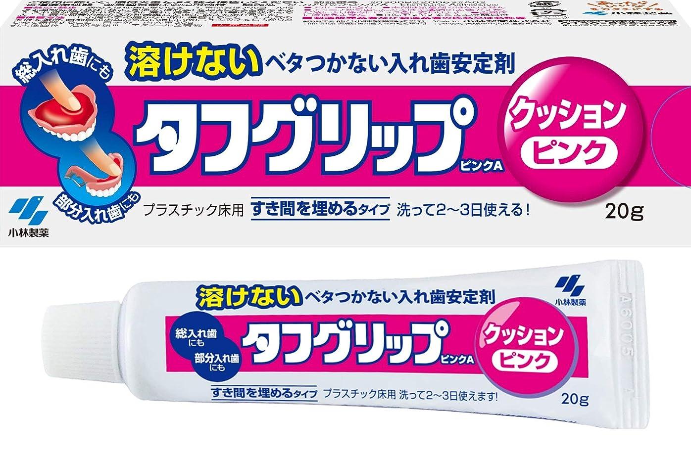 衰える対平凡タフグリップクッション ピンク 入れ歯安定剤(総入れ歯?部分入れ歯) 20g