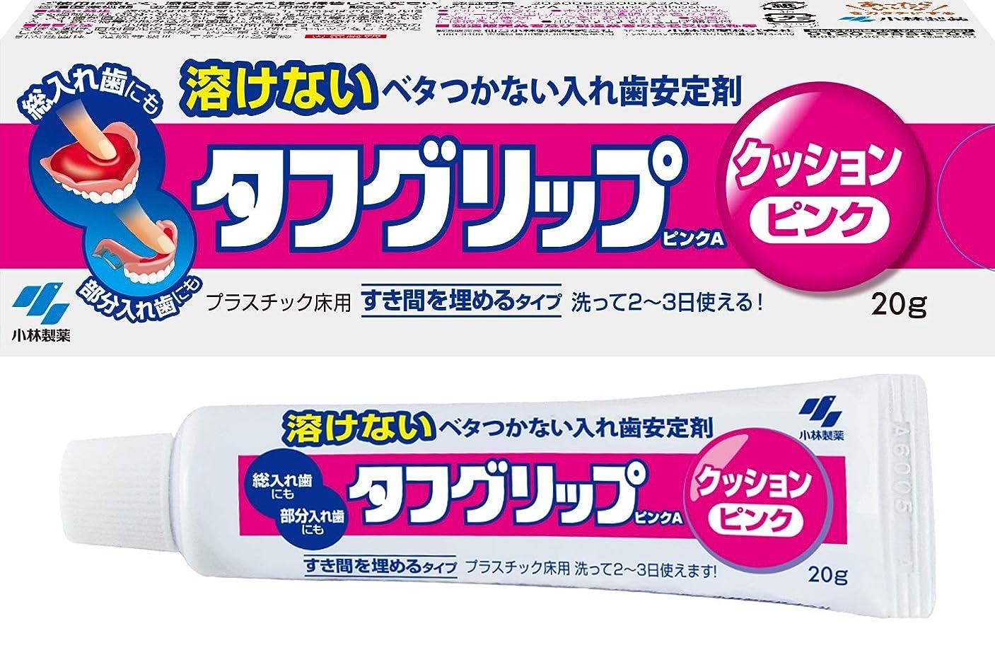 指定統治する咳タフグリップクッション ピンク 入れ歯安定剤(総入れ歯?部分入れ歯) 20g