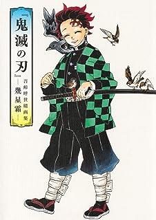 『鬼滅の刃』吾峠呼世晴画集―幾星霜― (愛蔵版コミックス)