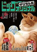 ビッグコミックオリジナル 2021年15号(2021年7月20日発売) [雑誌]