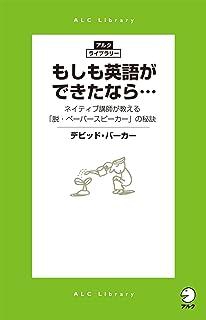もしも英語ができたなら…  ネイティブ講師が教える「脱・ペーパースピーカー」の秘訣 アルク・ライブラリーシリーズ