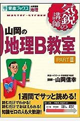 山岡の地理B教室 PARTII (気鋭の講師シリーズ) 単行本(ソフトカバー)