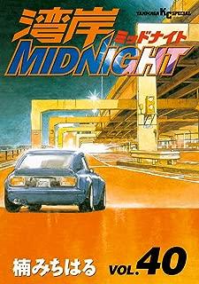 湾岸MIDNIGHT(40) (ヤングマガジンコミックス)