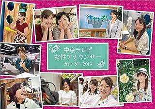 中京テレビ女性アナウンサー 2019年 カレンダー 卓上 B6 CL-306