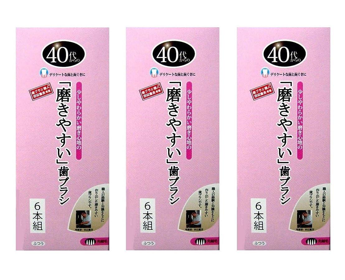 迷惑所得治す歯ブラシ職人 Artooth ? 田辺重吉の磨きやすい 40代からの歯ブラシ 歯ぐきにやさしい 細めの毛 先細毛 日本製 18本セットLT-15-18