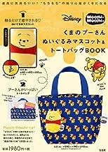 Disney Mocchi-Mocchi- くまのプーさん ぬいぐるみマスコット&トートバッグBOOK (バラエティ)
