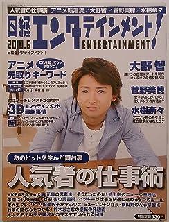 日経エンタテインメント ! 2010年 06月号 [雑誌]