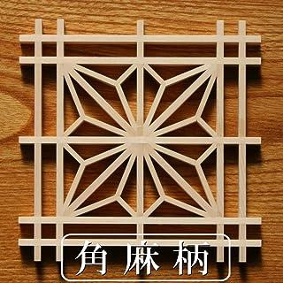組子キット kumiko 角麻 組子細工コースター組立キット【面取り加工済みでお子様にも安心・安全】
