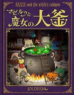 マゼルゥと魔女の大釜 アクション&リズムボードゲーム