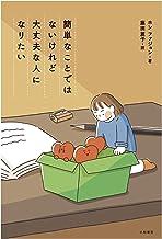表紙: 簡単なことではないけれど大丈夫な人になりたい | 藤田麗子