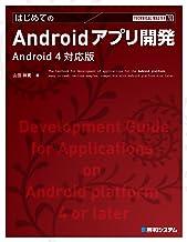 表紙: TECHNICAL MASTER はじめてのAndroidアプリ開発 Android 4対応版 | 山田祥寛