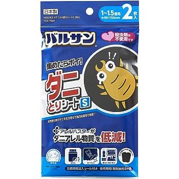 レックバルサン ダニ捕りシート S (1~1.5畳用) 2枚入 日本アトピー協会推薦品 ダニアレル物質を低減ブラックS (1~1.5畳用)・2枚入H00283