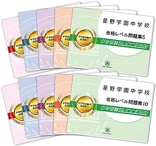 星野学園中学校受験合格セット問題集(10冊)