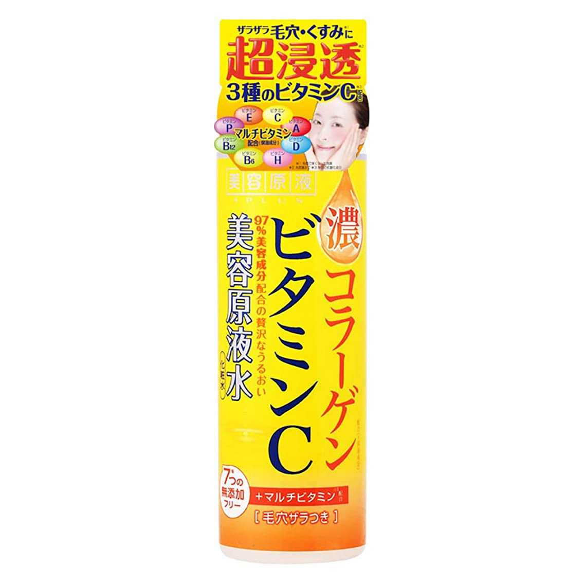 ゆでる食器棚便宜美容原液 超潤化粧水VC 185mL