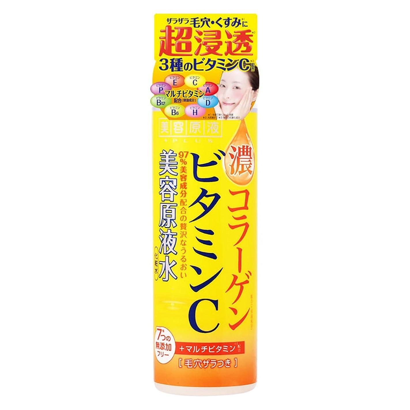 真実隔離制限する美容原液 超潤化粧水VC 185mL