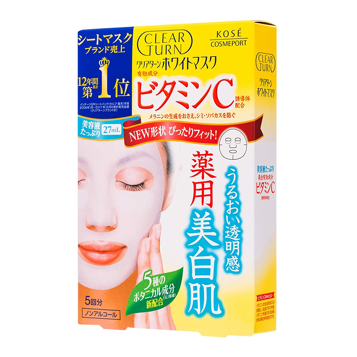 主張ソーダ水神社KOSE クリアターン ホワイト マスク VC c (ビタミンC) 5回分 (22mL×5)