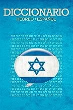 Diccionario: Espanol / Hebreo (Spanish Edition)