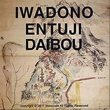 Iwadono Entuji Daibou