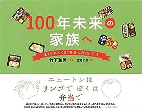 100年未来の家族へ ぼくらがつくる〝弁当の日〟5.7.5