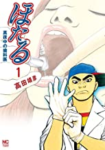 表紙: ほたる~真夜中の歯科医 1 | 高田靖彦