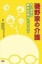表紙: 磯野家の介護 | 澤田 信子