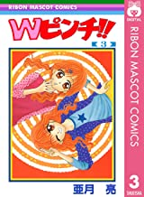 表紙: Wピンチ!! 3 (りぼんマスコットコミックスDIGITAL) | 亜月亮