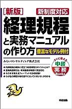 表紙: [新版]経理規程と実務マニュアルの作り方 (中経出版) | みらいコンサルティング株式会社
