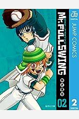 Mr.FULLSWING 2 (ジャンプコミックスDIGITAL) Kindle版