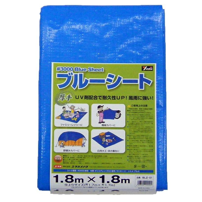 アナニバー服を片付けるサークルユタカメイク ブルーシート(#3000) 1.8m×1.8m BLZ-01
