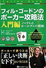 表紙: フィル・ゴードンのポーカー攻略法 入門編 カジノブックシリーズ   佐藤友香