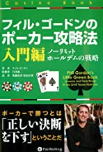 フィル・ゴードンのポーカー攻略法 入門編 カジノブックシリーズ