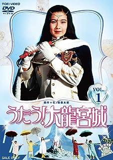 うたう! 大龍宮城 VOL.1【DVD】