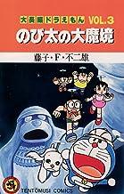 表紙: 大長編ドラえもん3 のび太の大魔境 (てんとう虫コミックス) | 藤子・F・不二雄