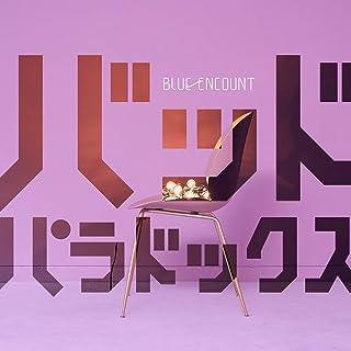 【メーカー特典あり】 バッドパラドックス (初回生産限定盤) (DVD付) (オリジナルステッカー付)...