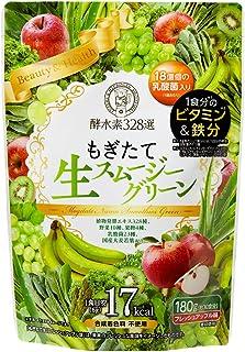 もぎたて生スムージーグリーン フレッシュアップル味 [ スムージー 置き換え ファスティング 食物繊維 乳酸菌 ビタミン 鉄分 コラーゲン オンライン限定サイズ ] 酵水素328選 180g/1袋