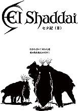 Elshaddaiセタ記(2)