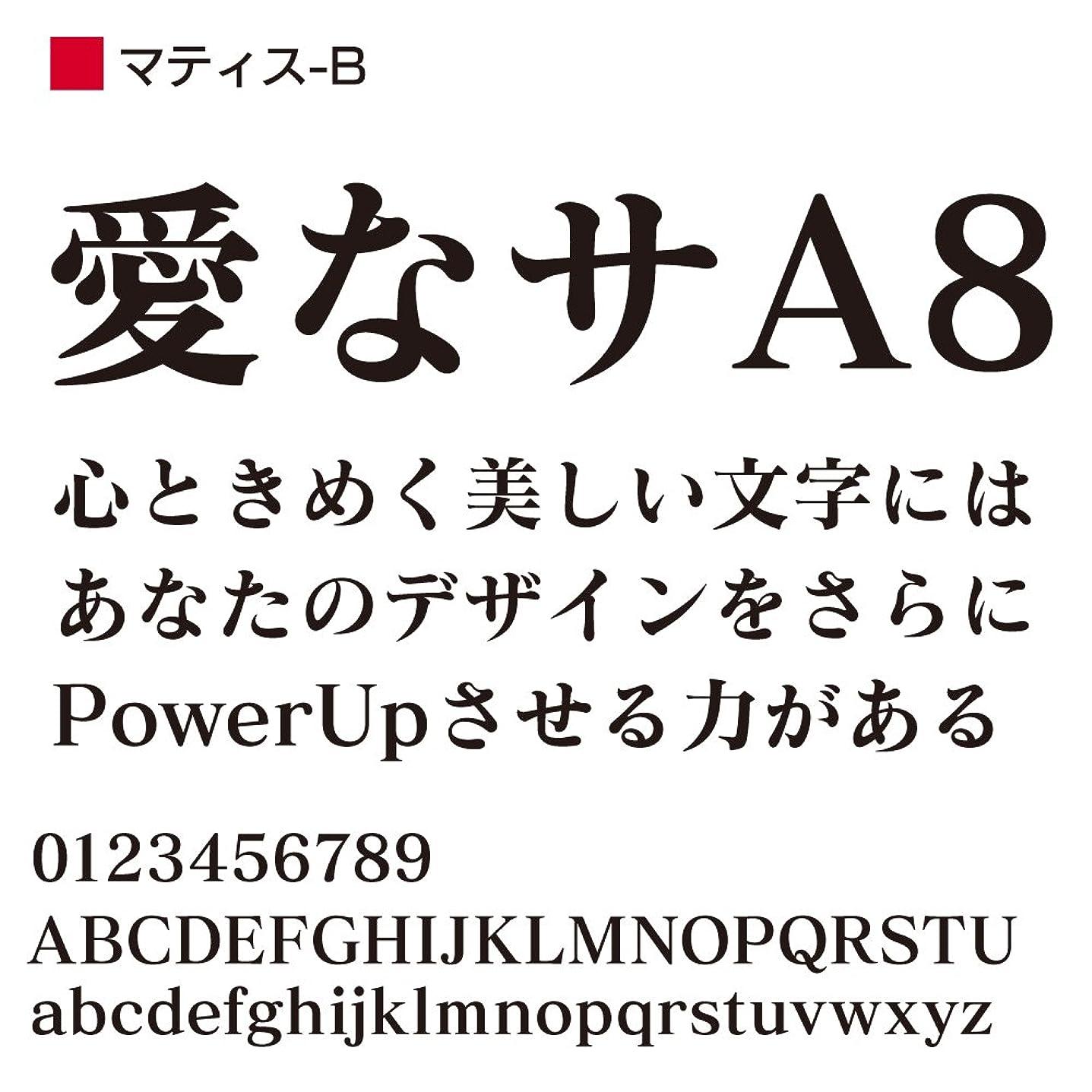 集めるホステル記者OpenType マティス Pro-B for Mac [ダウンロード]